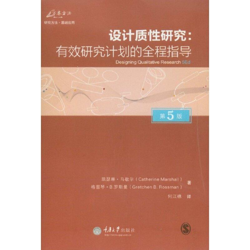 设计质性研究:有效研究计划的全程指导 (第5版) (万卷方法丛书)(两位作者共为研究生开设了55年的质性方法课程,指导学位论文100余篇。这本经典著作已被译为多种语言。)
