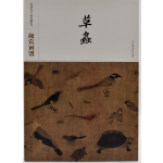 中国历代名画类编系列――故宫画谱 草虫