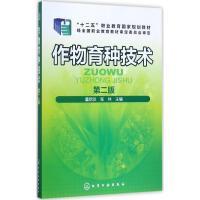 作物育种技术(第2版) 董炳友,张林 主编