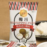 芝焙椰蓉 椰丝天然椰蓉粉 月饼干面包装饰100克原装*2袋 烘焙原料