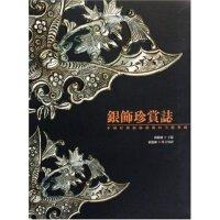 【旧书二手书9成新】银饰珍赏志:中国民间银饰艺术的美丽典藏【库B】