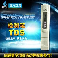 tds水质测试笔家用自来水高精度tds水质检测笔反渗透净水器tds笔