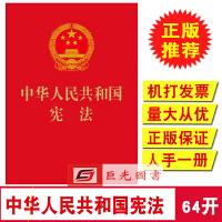 2018年新修订版 中华人民共和国宪法 单行本 含宣誓誓词 特种纸64开烫金版 法制出版社 法律法规/法条中国共产党宪