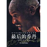【新书店正版】后的乔丹――迄今为止为完备的乔丹写照 (美)莱希,黄彭年 上海远东