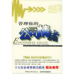【新书店正版】管理你的公司情绪 [美]巴洛,[美]莫尔 ,董更生 中国社会科学出版社