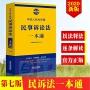 正版中华人民共和国民事诉讼法一本通 第七版 法律一本通 法规应用研究中心编 法制出版社9787521606751