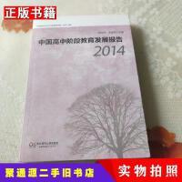 【二手9成新】中国高中阶段教育发展报告(2014)霍益萍、朱益明编华东师范大学出版社