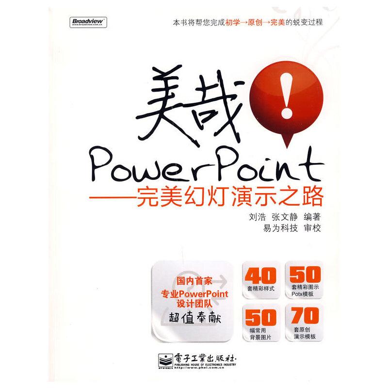 美哉!PowerPoint——完美幻灯演示之路 (全彩)(含光盘1张)