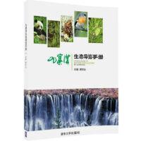 九寨沟生态导览手册 唐思远 9787302448037