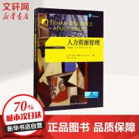 人力资源管理(4版) 中国人民大学出版社有限公司