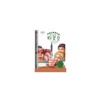 安德鲁・克莱门斯系列:我们叫它粉灵豆--Frindle 欧美校园小说 7-16岁小学生课外书籍童书 外国经典小说