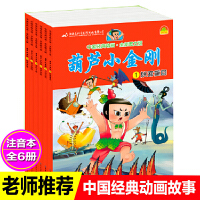 葫芦小金刚故事书全6册中国经典动画全新图文版注音版葫芦娃故事书3-6岁童话故事书6-9岁小学生一二年级注音读物葫芦兄弟