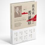 【新书店正版】跟我说普通话(含CD一张),王浩瑜,中国国际广播出版社9787507838947