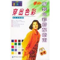 穿出色彩服装色彩搭配指南【正版书籍,达额立减】