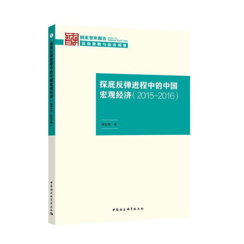 探底反弹进程中的中国宏观经济(2015—2016) (国家智库报告)中国人民大学宏观经济论坛团队2015—2016年中国宏观经济分析与预测研究成果