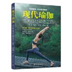 现代瑜伽--完美身材塑造之路