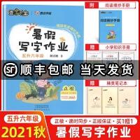 2021秋 暑假写字作业 5升6年级 荆霄鹏 正版书籍 正楷 河南美术出版社