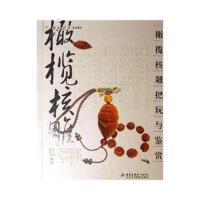 【收藏二手旧书九成新】橄榄核雕把玩与鉴赏何悦,张晨光北京美术摄影出版社9787805013602