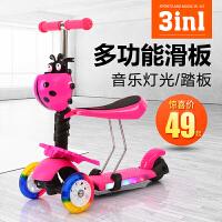 儿童滑板车2-3岁4宝宝闪光多功能三合一可坐男孩女孩初学者踏板车