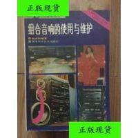【二手旧书9成新】组合音响的使用与维护 /吴正伯编著 湖南科学技