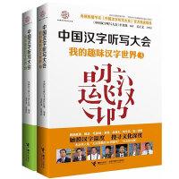 中国汉字听写大会(3我的趣味汉字世界)(4)共2册 央视热播《中国汉字听写大会》合法授权图书/青少年