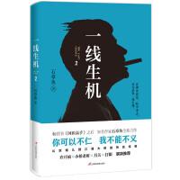 一线生机2 中国版《教父》 石章鱼作品 许开祯 小桥老树 月关 打眼联袂推荐