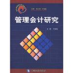 管理会计研究 于增彪 中国金融出版社