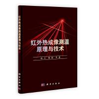 【按需印刷】-红外热成像测温原理与技术