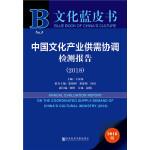 文化蓝皮书:中国文化产业供需协调检测报告(2018)