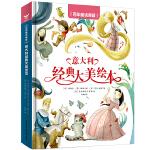 百年童话典藏�q意大利经典大美绘本