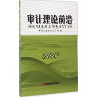 审计理论前沿.2013 审计署审计科研所 编