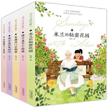 米兰的秘密花园 与爱丽丝聊天系列 全套5册 三四五六年级小学生课外阅读书籍 儿童文学读物 7-9-10-12-15岁少儿图书故事书