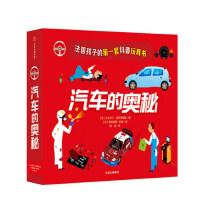汽车的奥秘[3-6岁] 法国孩子的第一套科普玩具书 杰拉尔丁・克拉辛斯基 著 中信出版社图书 正版书籍