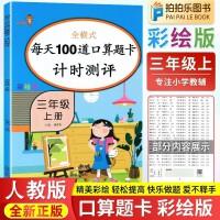口算题卡三年级上 小学上册数学每天100道口算计时测评 人教版