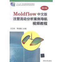 【旧书二手书8成新】Moldflow中文版注塑流动分析案例导航视频教程-第2版第二版-附1张 王卫