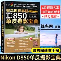正版 蜂鸟摄影学院 Nikon D850单反摄影宝典 尼康摄影书籍 进行彻底剖析并从用户的角度由浅入深循序渐进地讲解使