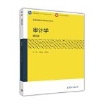 审计学(第四版) 朱荣恩 王英姿 高等教育出版社