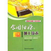 食用油脂加工技术,何东平,湖北科学技术出版社9787535246257