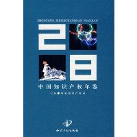中国知识产权年鉴2008