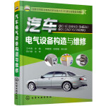 汽车电气设备构造与维修(王中海)