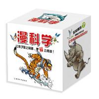 漫科学(套装全40册) 童书科普百科儿童绘本科学故事3-10岁
