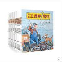 *工程师麦克全套20册 3-4-5-6-8岁儿童图画书 幼儿童绘本幽默有趣故事书 亲子启蒙读物 汽车飞机船舶等机械科普