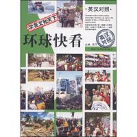 学英文知天下:环球快看(英汉对照),灵子,黑龙江科学技术出版社9787538877786