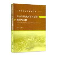 【正版现货】三峡库区黑臭水体治理理论与实践 雷晓玲 吕波 9787112231775 中国建筑工业出版社