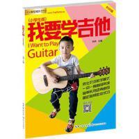 【正版包邮】 我要学吉他:小学生版 刘传 长江文艺出版社 9787535493576