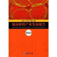 �M南�橙�a�I�l展�蟾�2013 正版 李自茂,�八�,�O�Ρ� 著 9787509634806
