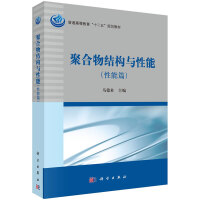 聚合物结构与性能(性能篇)