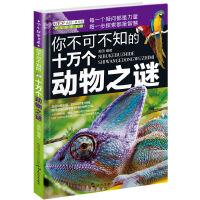(全新版)学生探索书系・你不可不知的十万个动物之谜