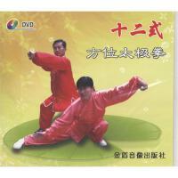 十二式方位太极拳DVD( 货号:225311002805)