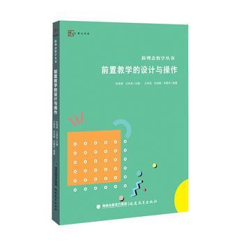 前置教学的设计与操作 正版 王林发、宋佳敏、关敏华  9787533474133